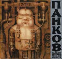 Thumbnail Of  Freiheit Fuer Die Sklaven Aka Freedom For The Slaves ( 1987 ), Pankow album front cover