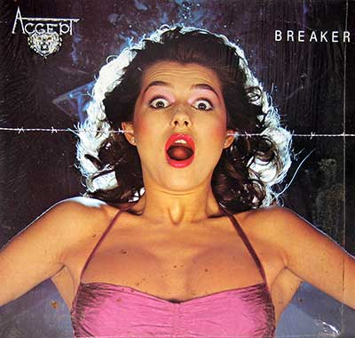 "Thumbnail of ACCEPT - Breaker 12"" Vinyl LP Album album front cover"