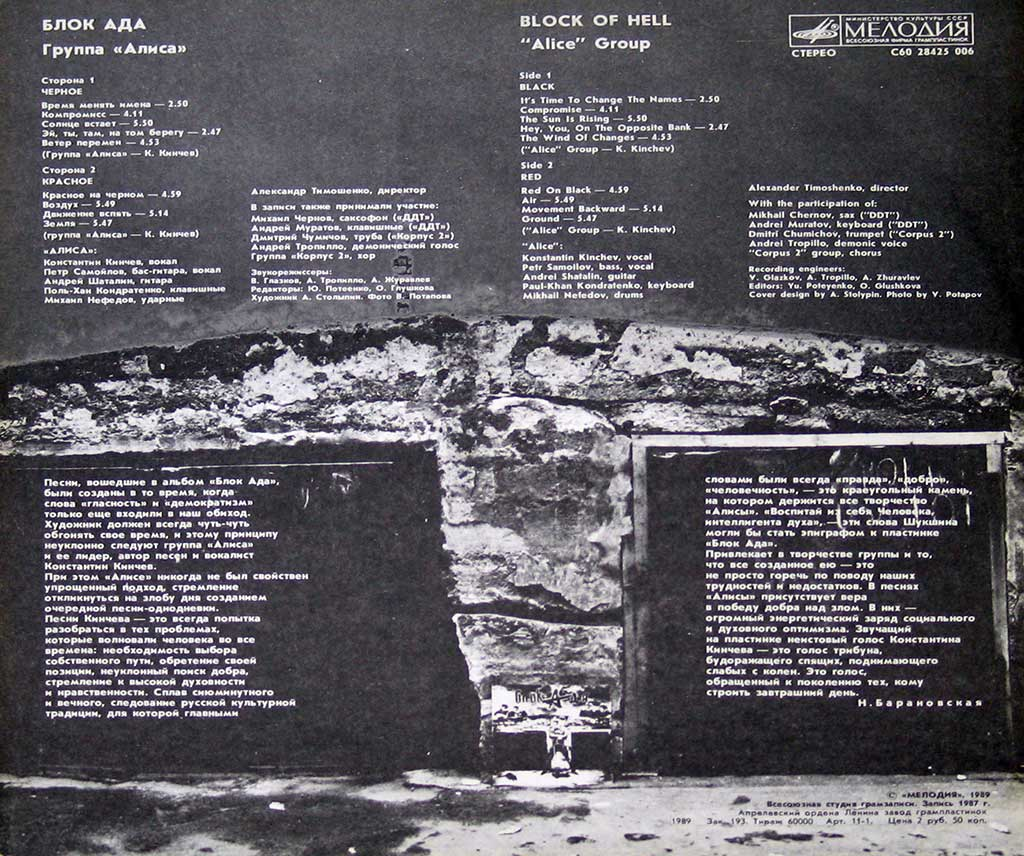 High Resolution Photo Album Back Cover of Alisa - Block of Hell https://vinyl-records.nl